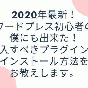 2020年最新!ワードプレス初心者の僕にも出来た!導入すべきプラグインとインストール方法をお教えします。