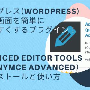 ワードプレス(WordPress)の投稿画面を簡単に使いやすくするプラグイン!「Advanced Editor Tools(旧TinyMCE Advanced)」のインストールと使い方