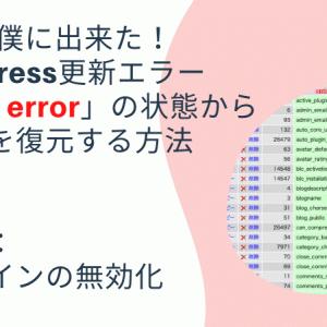 50代の僕に出来た!ワードプレス(WordPress)更新エラー(Fatal error)の状態からブログを復元する方法「その2:プラグインの無効化」