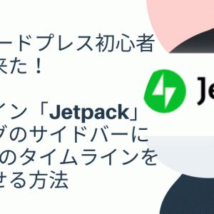 50代ワードプレス初心者にも出来た!プラグイン「Jetpack」でブログのサイドバーにTwitterのタイムラインを表示させる方法