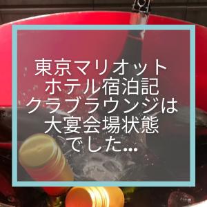 東京マリオットホテル宿泊記☆クラブラウンジは大宴会場状態でした…