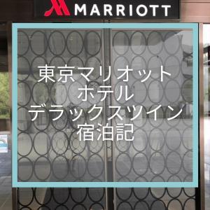 【東京マリオットホテル】デラックスツイン宿泊記☆繁忙期の宿泊はチェックインに要注意!泊まるなら心構えが必要。