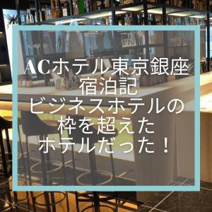 【ACホテル東京銀座 宿泊記】ビジネスホテルの枠を超えたホテルだった!