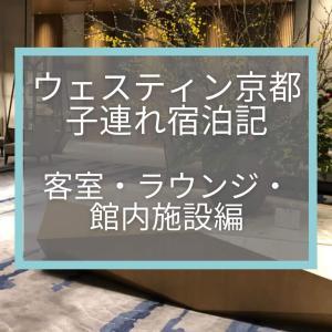 ウェスティン都ホテル京都ラグジュアリースイート子連れ宿泊記☆スイートアップグレード率100%の嬉しい滞在となりました(*'▽'*)