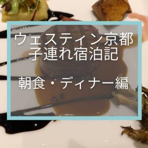 【ウェスティン都ホテル京都】朝食をご紹介☆洛空でのディナーを20%OFFでいただけました!