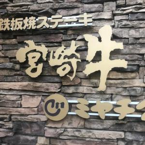 宮崎行ったら寄らずにはいられないステーキ店☆ミヤチクで心もお腹も満たしてきました〜♡