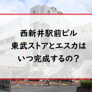 西新井駅ビル東武ストア・エスカ建て替え西口リニューアルに関して|開店はいつ?