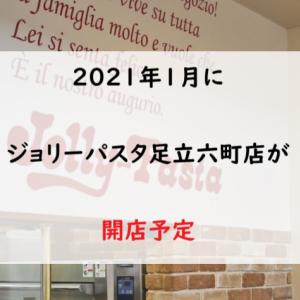 2021年1月にジョリーパスタ 足立六町店が開店するよ