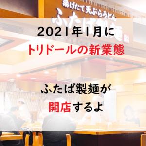2021年1月に綾瀬駅徒歩0分にふたば製麺が開店予定