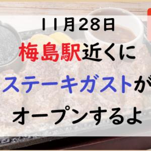 2020年11月28日に梅島ステーキガストがオープンするよ