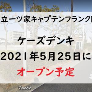 ※速報【足立一ツ家】ケーズデンキが開店予定|キャプテンフランクとなり空き地に2021年5月25日にオープン予定