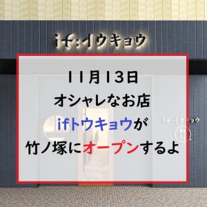 11月13日竹ノ塚に恵比寿地区で名声を浴びたお店が開店!|if トウキョウがオープン