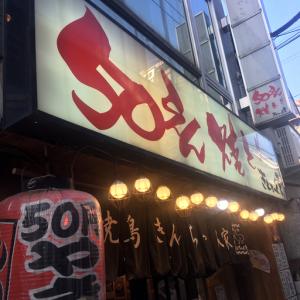 10円刺身と50円焼き鳥で飲める北千住きんちゃん家は高コスパの楽しい居酒屋だった