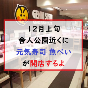 12月上旬NEW OPEN 舎人公園近くに「元気寿司魚べい」が開店するよ|川口領家の華屋与兵衛跡地にオープン