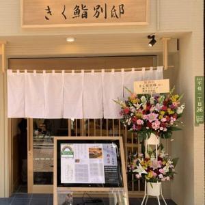 北千住きく鮨別邸さんが11月30に開店したよ|リーズナブルに楽しめる江戸前寿司店の2号店がオープン
