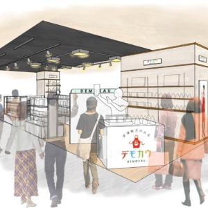 12月18日(金)北千住マルイに『国内初の実演販売専門店デモカウ』が開店するよ|実演販売専門店という新しい販売の形