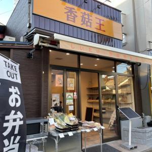梅島に香菇王 さんが開店したよ