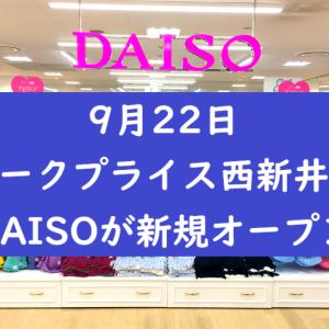 9月19日 ヨークプライス西新井2階にDAISO(ダイソー)がオープン