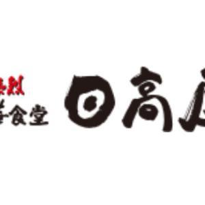 竹ノ塚に日高屋が開店するよ コスパ最強のランチ・ディナー・ちょい飲みにも対応できる万能中華店がすごい