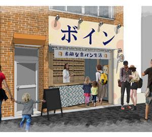 北千住に高級食パン専門店 ボインが開店するよ  あの人気ベーカリープロデューサーのプロデュースの食パン専門店