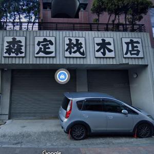 まいばすけっと西新井西口店が開店するよ