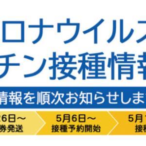 足立区における新型コロナウイルスワクチン接種スケジュール/令和3年5月6日(木曜日)申し込み開始
