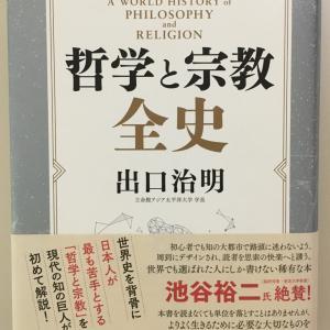 出口治明「哲学と宗教全史」を読む~コロナ禍でどう生きるべきか迷っている人は是非