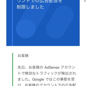 Google AdSense合格直後、広告貼ってわずか5日後に強制的アカウント停止処分に