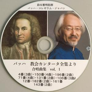 バッハ カンタータ全200曲から合唱曲だけを抽出~夢のオリジナル合唱CDを大公開!