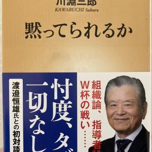 今、思わぬ形で再脚光を浴びた川淵三郎の本「黙ってられるか」を読んでほしい