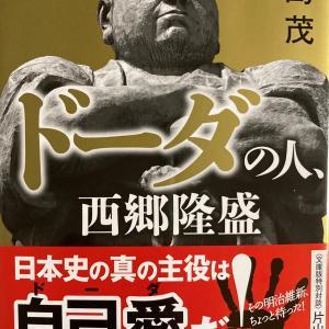 西郷隆盛が日本の敗戦を導いた⁉️鹿島茂の「ドーダの人、西郷隆盛」の衝撃