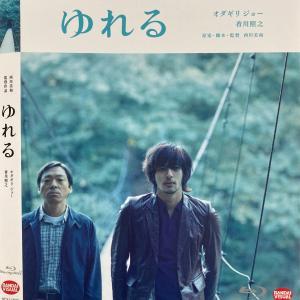 西川美和の大問題作「ゆれる」に衝撃を受ける~いま観るべき熱々映画