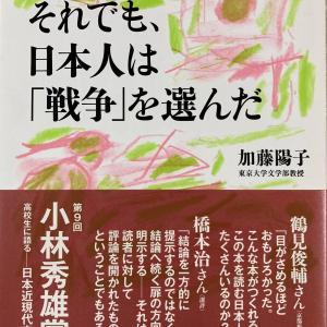 加藤陽子『それでも、日本人は「戦争」を選んだ』〜全ての日本人必読の「歴史的」な名著。