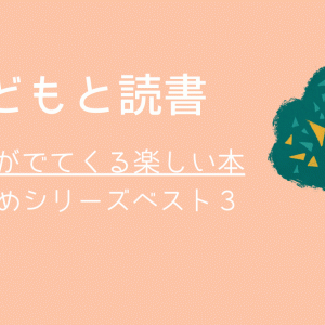 【おばけがでてくる楽しい本】おすすめシリーズベスト3