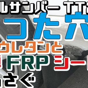 サンバーTT2誰でも使えるFRPシートで、腐った穴をふさぐ!
