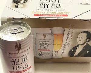"""【買ってよかった!】""""のどごし""""ってこれか!ビールの美味しさを知ったノンアルコールビール♪"""