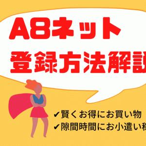 【無料】A8.net(ネット)の登録方法「賢くお得にお小遣い稼ぎ」