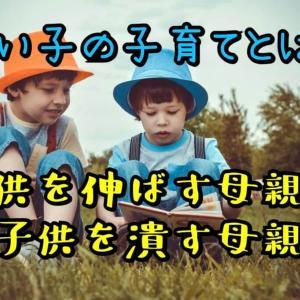 【地頭の良い賢い子の育て方】子供を伸ばす母親と潰す母親の特徴