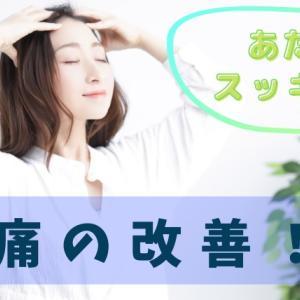頭痛を鍼灸治療で改善。