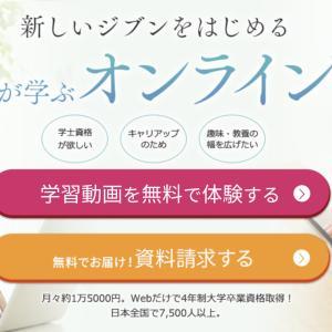京都芸術大学通信教育部芸術学部の資料を請求してみた理由