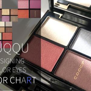 SUQQUのアイシャドウ「デザイニングカラーアイズ」が2021春からリニューアル。これまでの全51色のカラーチャートをつくりました。芸術的配色…!