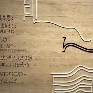 立ち上がるための眠り。『眠り展:アートと生きること ゴヤ、ルーベンスから塩田千春まで』の感想・グッズ・所要時間・混雑状況