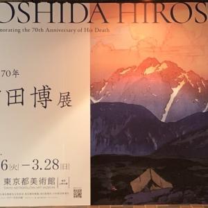 版画の超絶技巧。『没後70年 吉田博展』の感想・グッズ・所要時間・混雑状況