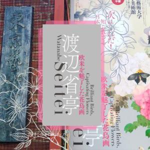 『渡辺省亭-欧米を魅了した花鳥画-』の感想・グッズ・所要時間・混雑状況