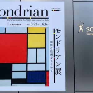 『モンドリアン展  純粋な絵画をもとめて』の感想・グッズ・所要時間・混雑状況