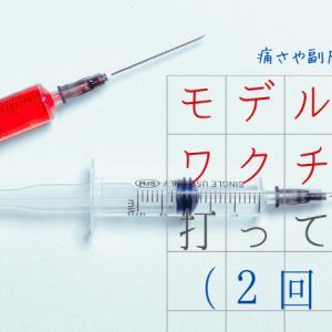 【体験談】モデルナワクチンの2回目を打ってきました ― 感想や副反応などまとめ
