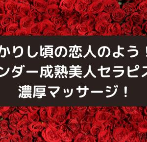 【体験記vol.8】若かりし頃の恋人のよう!?スレンダー成熟美人セラピストの濃厚マッサージ!《11月出勤》
