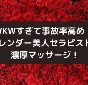 【体験記vol.2】KWKWすぎて事故率高め!?スレンダー美人セラピストの濃厚マッサージ!《10月出勤》