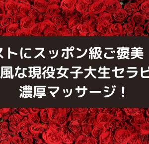 【体験記vol.17】ラストにスッポン級ご褒美!?◯坂46風な現役女子大生セラピストの濃厚マッサージ!《11月出勤》