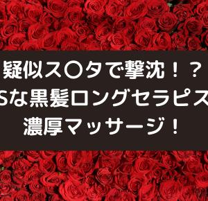 【体験記vol.20】疑似ス〇タで撃沈!?隠れSな黒髪ロングセラピストの濃厚マッサージ!《11月出勤》